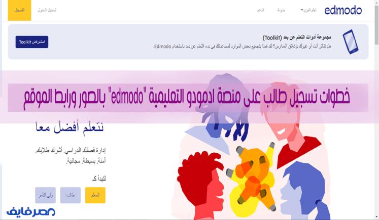 التسجيل في ادمودو - خطوات تسجيل طالب على منصة ادمودو edmodo التعليمية بالصور ورابط الموقع