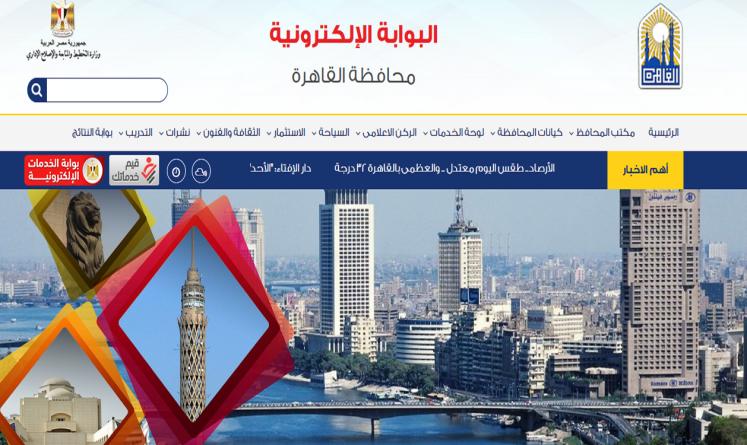 المحافظ يعتمد نتيجة الشهادة الإعدادية بالقاهرة منذ قليل بنسبة نجاح 98.6% ورابط سريع للنتيجة