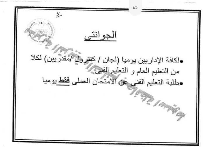 Education announces the high school exam procedures .. A bulk bag for each student daily 2