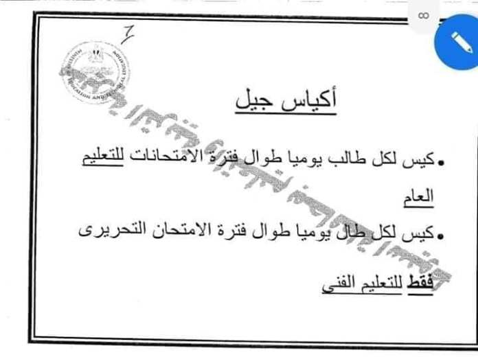 Education announces the high school exam procedures .. A bulk bag for each student daily 3