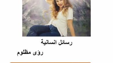 Photo of (ثقافة المراة ونجاح المجتمعات )