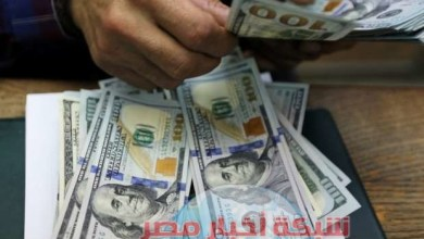 Photo of شبكه أخبار مصر ترصد لكم أسعار الدولار اليوم الاثنين ٦ يوليو 2020