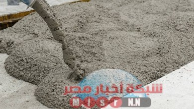Photo of شبكه أخبار مصر ترصد لكم أسعار الأسمنت اليوم الأثنين ٦ يوليو 2020