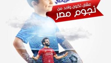 Photo of حقك حلمك في نادي الترسانة بيت لكل المواهب في كرة القدم