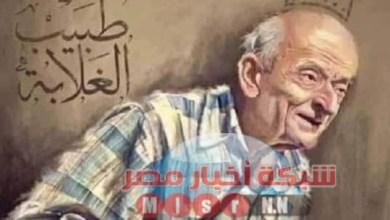 """Photo of انتقل إلى رحمة الله د /محمد مشاري طبيب الغلابه"""""""