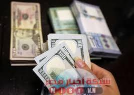 Photo of شبكه أخبار مصر ترصد لكم أسعار الدولار اليوم الثلاثاء ١١ اغسطس 2020