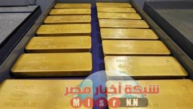 Photo of شبكه أخبار مصر ترصد اسعار الذهب الاربعاء ٥اغسطس 2020