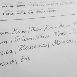 Russisch lernen ...