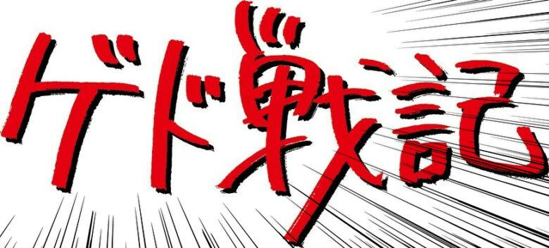 戦記 動画 ゲド ジブリ映画「ゲド戦記」の動画をフルで無料視聴する方法!