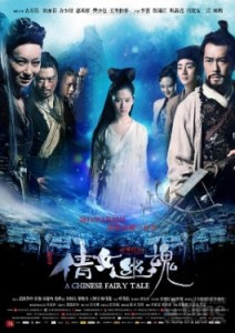 A_Chinese_Ghost_Story_(2011_film)