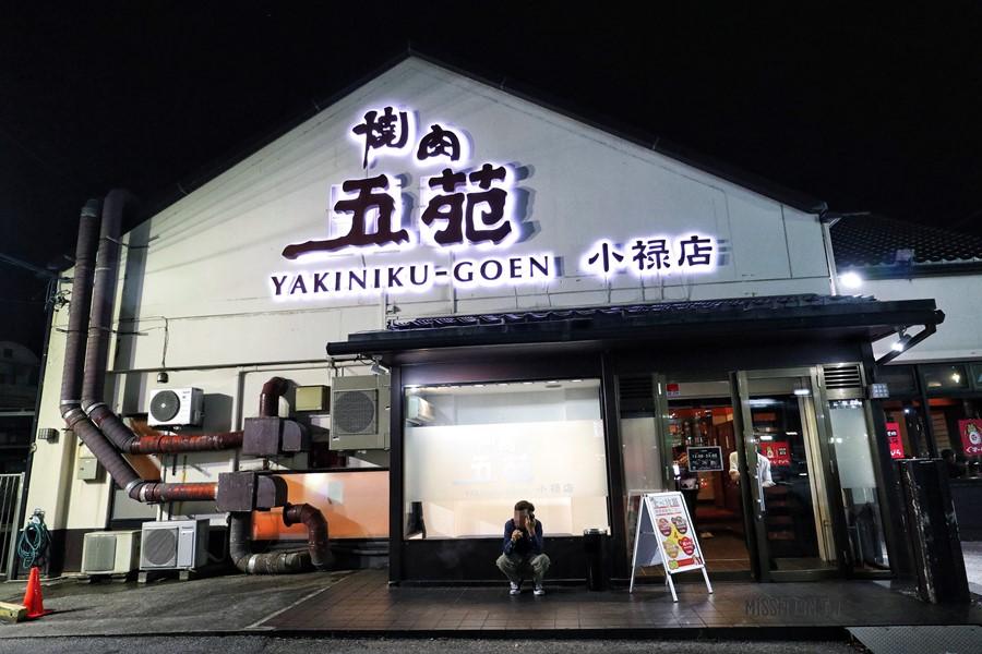 沖繩那霸美食【燒肉五苑/小祿店】不限時間吃到飽燒烤店!高達126種食材無限享用!分店超多!免費停車場!