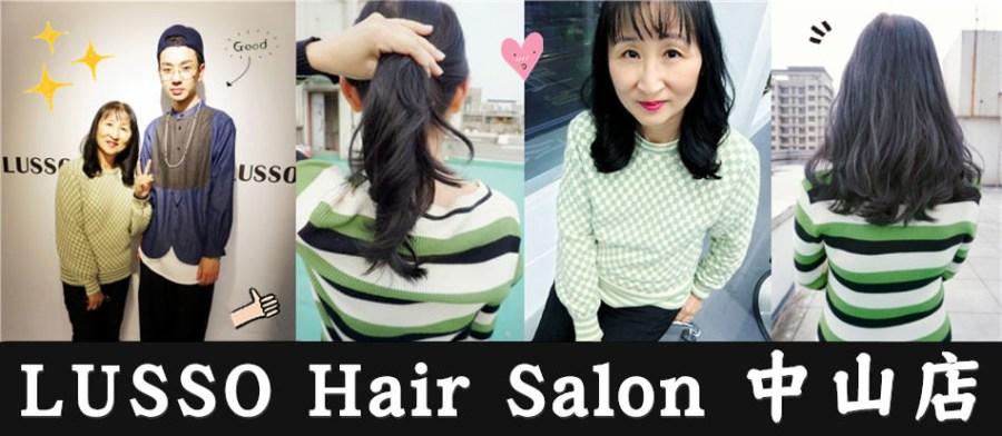 捷運中山站美髮   LUSSO Hair Salon 台北髮廊 護髮 染髮 燙髮 剪髮 接髮