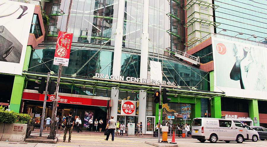 香港深水埗景點 西九龍中心 Dragon Centre 九層純購物消閒的大型商場 吃喝玩樂樣樣俱全 平價商場 類似台灣西門町 萬年大樓