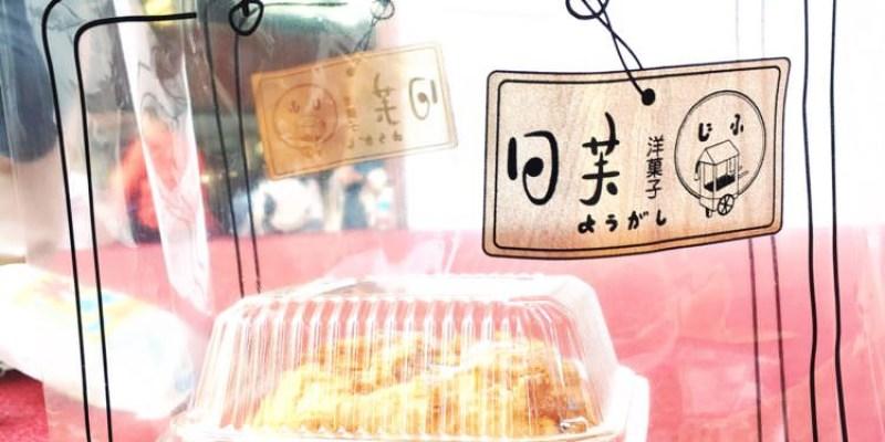 台中北區美食【日芙洋菓子】邊走邊吃的甜點下午茶!中友百貨/一中街美食.半熟乳酪塔/北海道泡芙/卡滋棒/猛男奶茶