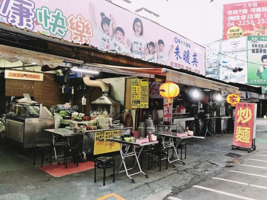 台中南屯美食【大墩十街黃昏市場/早餐/炒米粉/炒麵】銅板美食小吃!晚上是串烤店