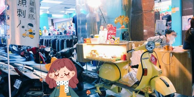 台中豐原美食 魚刺人雞蛋糕 廟東夜市甜點 豬年如意 滿100元就送招財小豬一隻喔!