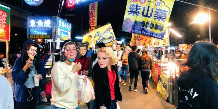 免費停車場【大慶夜市美食懶人包】必吃平價排隊小吃在這裡!大慶火車站周邊!台中南區美食!