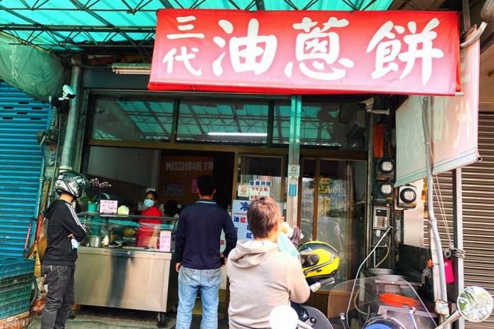 台中東區美食【三代油蔥餅】每天只賣4個半小時!在地銅板排隊美食小吃!口感超特別!