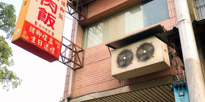 台中東區美食【今日豬腳飯.爌肉飯】古法甘蔗滷入味!名師家傳小吃!圍爐年菜豬腳禮盒
