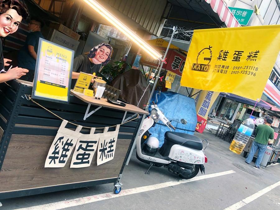 台中南區美食【KATO雞蛋糕】忠孝路夜市甜點小攤!現點現烤!一份五顆