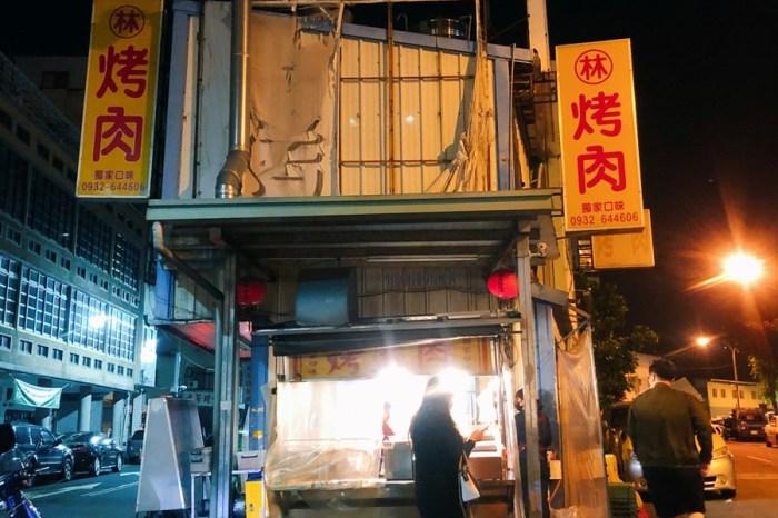 台中中區美食【林家烤肉】在地必吃老字號排隊美食!中華路夜市小吃!夜貓子凌晨宵夜場!