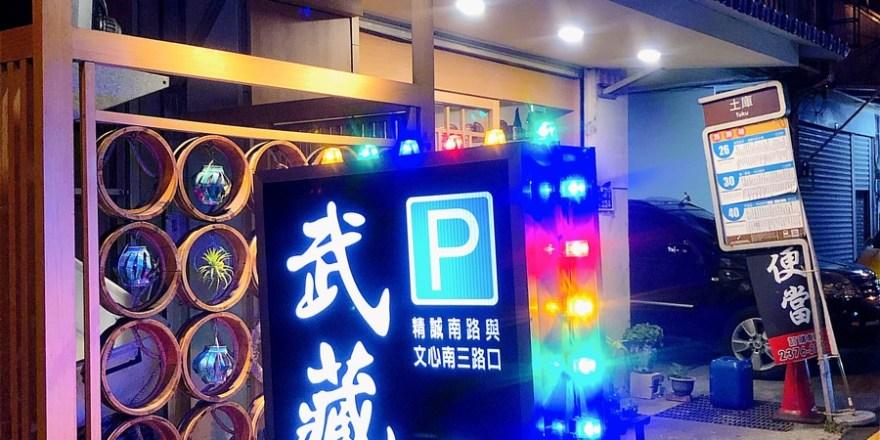 台中西區美食【武藏亭日本料理】累積20年的廚藝經驗!聚餐聚會也好適合的日式料理餐廳!