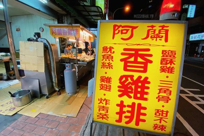 台中太平美食【阿蘭香雞排】買夠150元即可換購純茶一杯喲!夜貓子宵夜場好選擇!