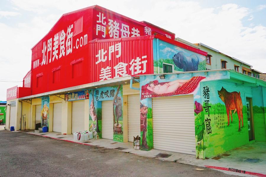 台南北門景點【豬母巷/豬哥窟】18禁彩繪牆!免費參觀的小景點!