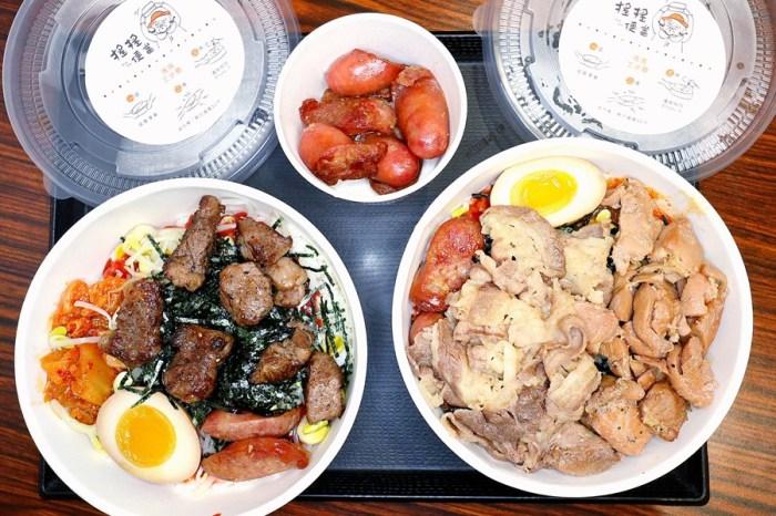 台中北區美食【搖搖便當 Rock Box】平價就能吃到韓式便當!韓國風味異國便當!搖一搖更好吃喔!