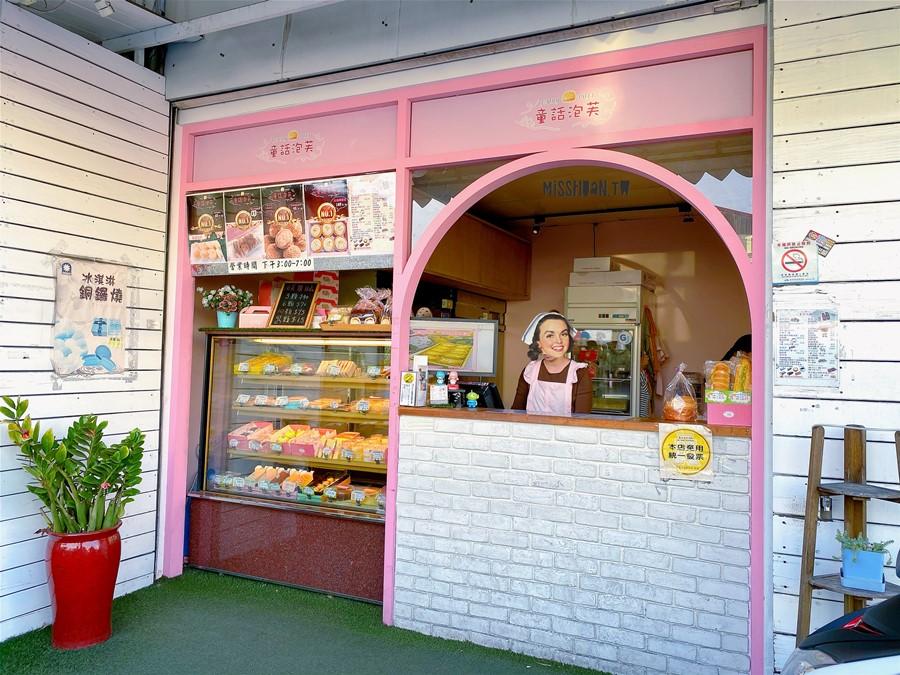 台中太平美食【童話泡芙】泡芙一顆只要10元超便宜!現買現灌餡!甜點蛋糕種類超多!