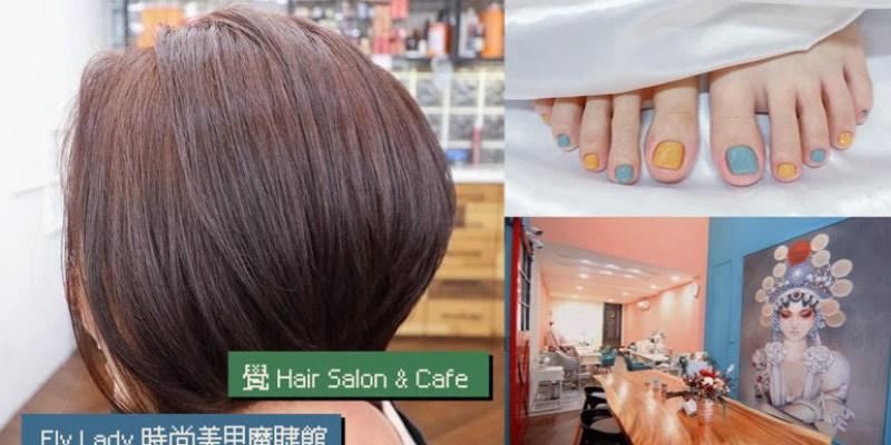 台中豐原美髮美甲複合式【覺 Hair Salon / Fly Lady 時尚美甲魔睫館】走進一間店~從頭到腳都能一次變美!