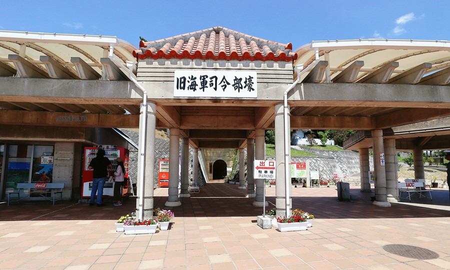 沖繩豐見景點【舊海軍司令部壕】祈求永久的和平!無法忘記的20世紀傷痕!