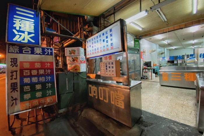 台中西區美食【响叮噹三種冰店】平價現打綜合果汁攤!通通只要銅板價!