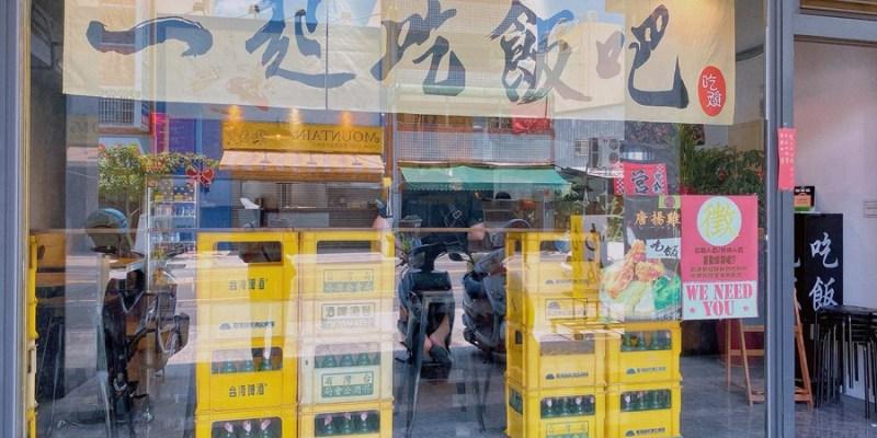 台中東區美食【吃飯手做料理】百元便當口味多!台/日/泰/中式應有盡有!