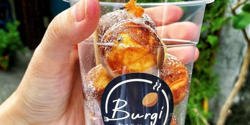 台中北區美食【Burgi翻滾鬆餅球】隱藏在一中街商圈的台水市集!超牽絲小鬆餅球!