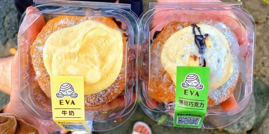 台南中西區美食【EVA伊娃泡芙】原來是冰淇淋泡芙!料多又大顆!堅持天然食材製作!須回溫後才能吃喔~