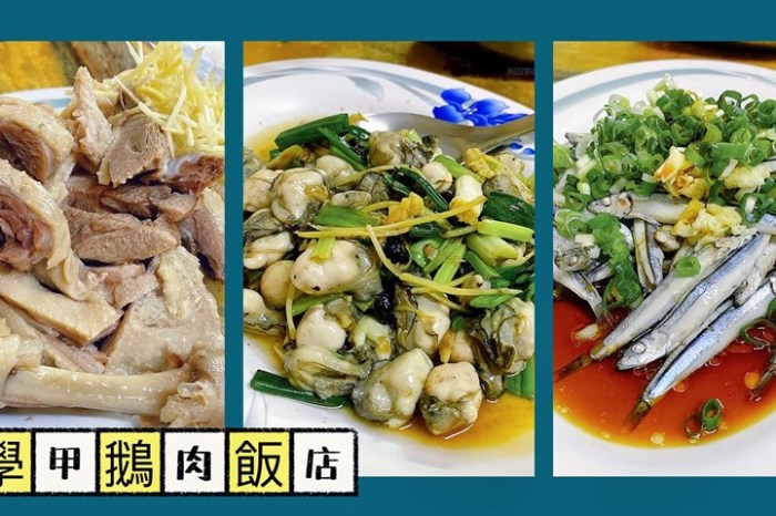 台南學甲美食【學甲鵝肉飯店】在地人推薦必吃的無菜單料理餐廳!用餐時段絕對大爆滿的人潮!