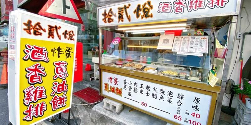台中東區美食【拾貳悅炸蛋蔥油餅/酒香雞排】既是鹽酥雞攤也是蔥油餅攤!UberEats和Foodpanda外送熊貓都有!