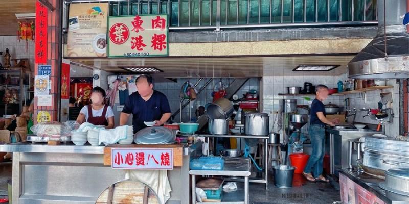 屏東東港美食【葉家東港肉粿】東隆宮周邊在地老字號小吃!食尚玩家推薦!每日售完為止喔!