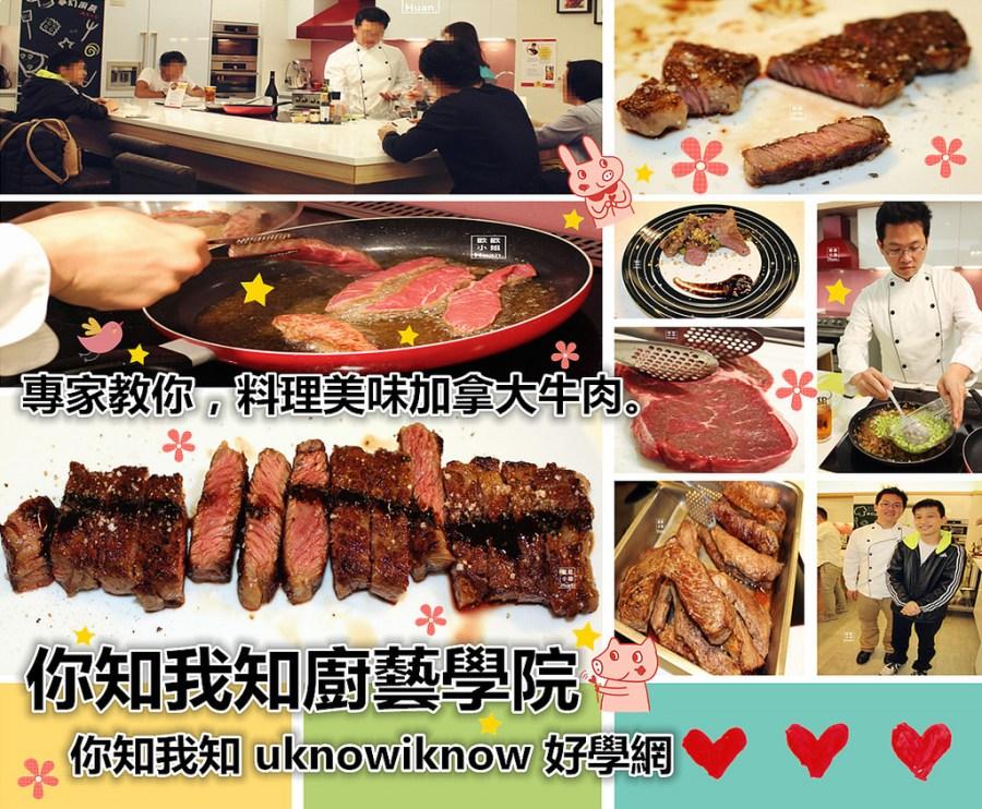 課程網站 | 你知我知廚藝學院 你知我知 好學網 專家教你料理美味加拿大牛肉