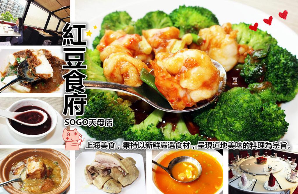 台北士林美食 紅豆食府 SOGO天母店 上海菜 聚餐聚會的好選擇 桌菜合菜 中山北路六段