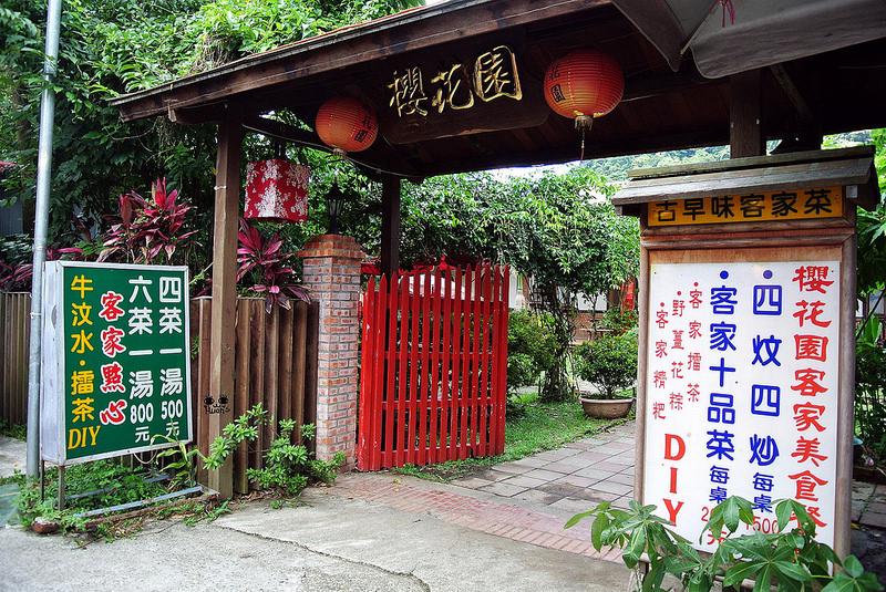 新竹橫山美食【櫻花園】內灣老街餐廳.古早味客家料理.四炆/四炒