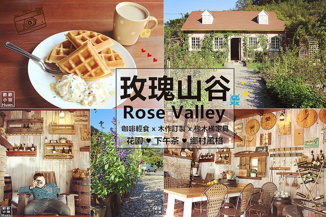 桃園大溪美食   玫瑰山谷 Rose Valley 下午茶 花園 木作訂製 橡木桶家具
