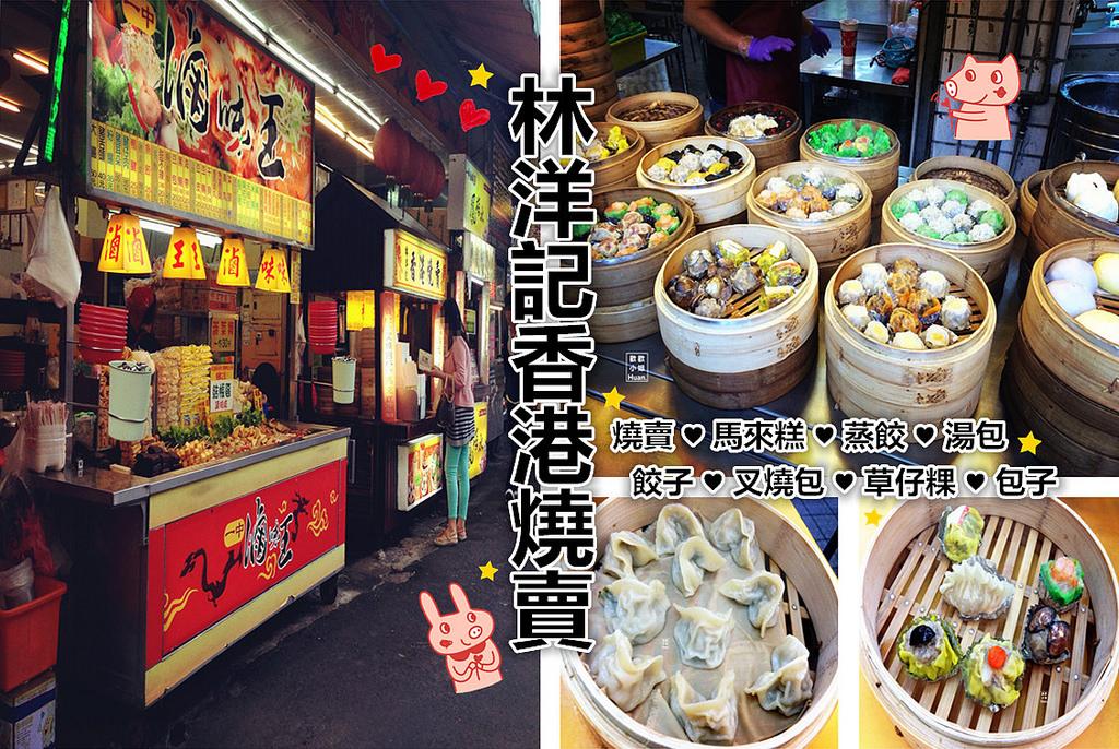 林洋記香港燒賣