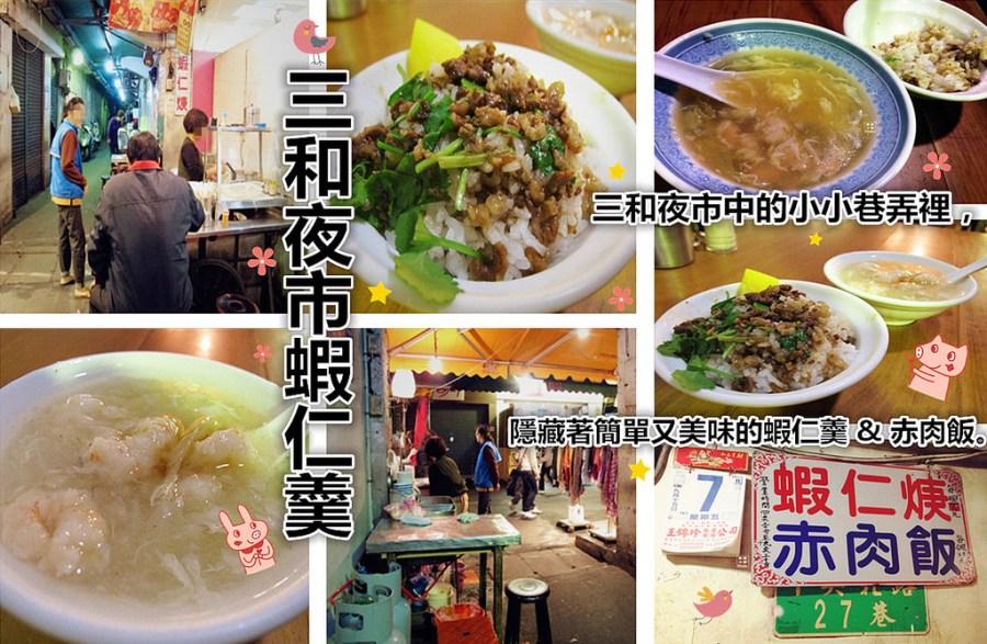 捷運台北橋站美食 | 三和夜市 蝦仁羹 赤肉羹 三重老店