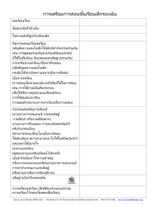 Lesson Planner in the Thai language
