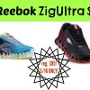 One Day Sale on ZigUltra Youth from Reebok – Only $27.99