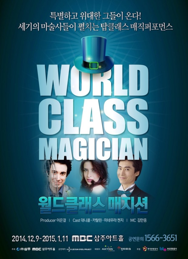 Katalin Korean magic show