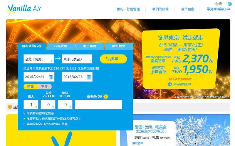 東京 廉價航空 香草航空 訂票教學 (1)