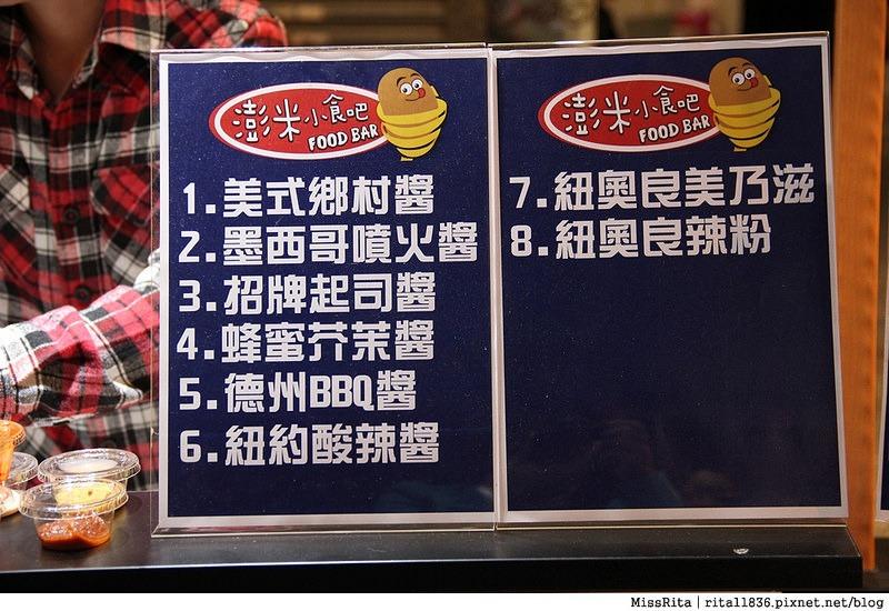 逢甲 美食 澎米小食吧 food bar 美式薯條4